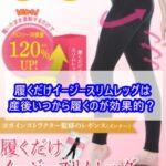 履くだけイージースリムレッグは産後いつから履くのが効果的