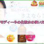 プリモディーネの化粧水の使い方は?